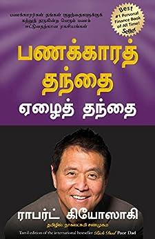 Rich Dad Poor Dad (Tamil) by [Robert T. Kiyosaki, Nagalakshmi  Shanmugham]