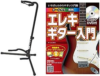 島村楽器 エレキギター用 スタンド&教則本セット オンラインストア限定