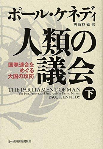 人類の議会〈下〉―国際連合をめぐる大国の攻防