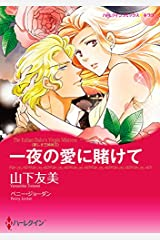 一夜の愛に賭けて 麗しき三姉妹 (ハーレクインコミックス) Kindle版