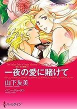 一夜の愛に賭けて 麗しき三姉妹 (ハーレクインコミックス)