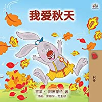 I Love Autumn (Mandarin children's book - Chinese Simplified) (Chinese Bedtime Collection)