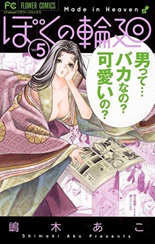 ぼくの輪廻(5) (フラワーコミックス)