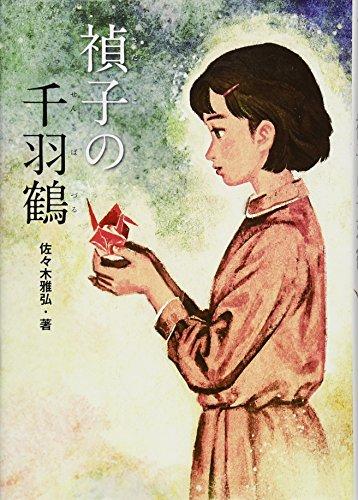Paper cranes Sadako (war nonfiction) ISBN: 4052038177 (2013) [Japanese Import]