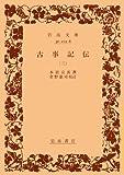 古事記伝 3 (岩波文庫 黄 219-8)