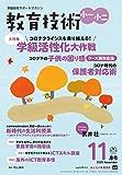 教育技術 小一・小二 2020年 11月号 [雑誌] 教育技術シリーズ