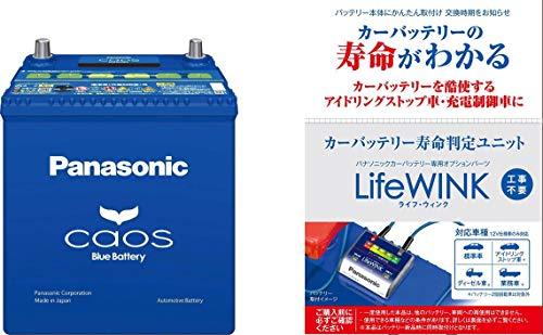 【セット買い】Panasonic (パナソニック) 国産車バッテリー Blue Battery カオス 標準車(充電制御車)用 N-60B19L/C7 & カーバッテリー寿命判定ユニット LifeWINK N-LW/P5
