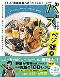 """バズレシピ ベジ飯編 進化した""""野菜の食べ方""""がここにある! (扶桑社ムック)"""