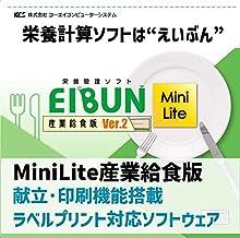 栄養計算ソフトEIBUN Mini Lite 産業給食版 Ver2