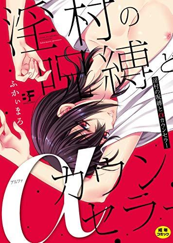 淫村の呪縛とαカウンセラー (ムーグコミックス BFシリーズ)