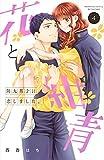 花と紺青 防大男子に恋しました。(4) (講談社コミックス別冊フレンド)