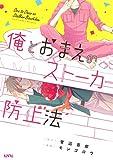俺とおまえのストーカー防止法 (マッグガーデンコミック uvuシリーズ)