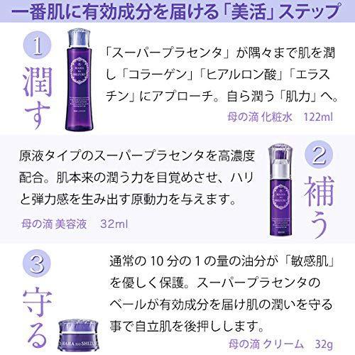 母の滴スーパープラセンタ化粧品スキンケア3点セット(化粧水美容液クリーム)高濃度サラブレッドプラセンタ配合