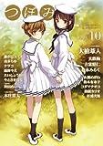 つぼみ VOL.10 (まんがタイムKRコミックス GLシリーズ)
