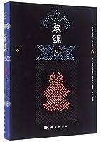海南文物基础鉴定系列·黎锦