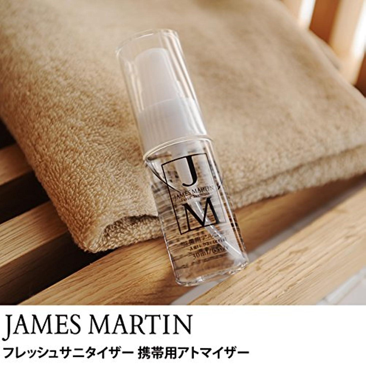 予想する速度心理的ジェームズマーティンフレッシュサニタイザー30ML携帯用アトマイザー