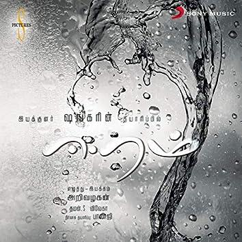 Eeram (Original Motion Picture Soundtrack)