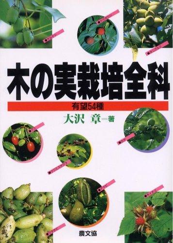 木の実栽培全科―有望54種
