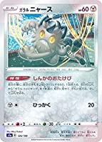 【ミラー仕様】ポケモンカードゲーム S4a 126/190 ガラルニャース 鋼 ハイクラスパック シャイニースターV