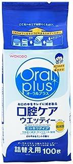 和光堂 Oral plus オーラルプラス 口腔ケアウェッティ 詰替え用 100枚