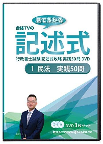 2021年合格目標 行政書士試験 記述式攻略講座DVD 実践50問 1民法編 DVD3枚セット 新民法に対応済みの詳細を見る