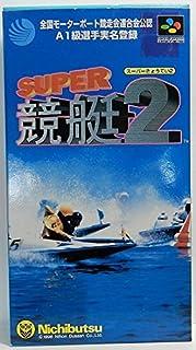 スーパー競艇2