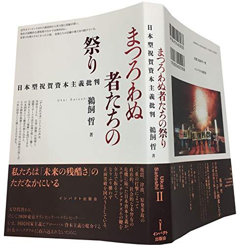 まつろわぬ者たちの祭り―日本型祝賀資本主義批判