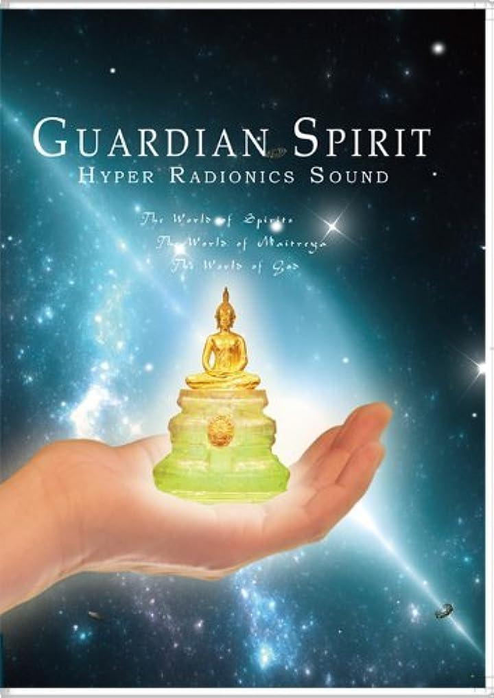 相対的なぞらえる来て【限定リリースCD】ガーディアン?スピリット「守護霊」林 成敏の本物の降霊術CD