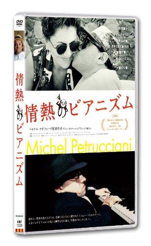 情熱のピアニズム 【DVD】(通常版)
