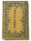日本二千六百年史 (1939年)
