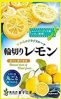 ニュージーランド産レモン ドライフルーツ 大袋(60g) 5袋セット
