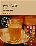 チャイの旅チャイと、チャイ目線で見る紅茶・日本茶・中国茶 ([テキスト])