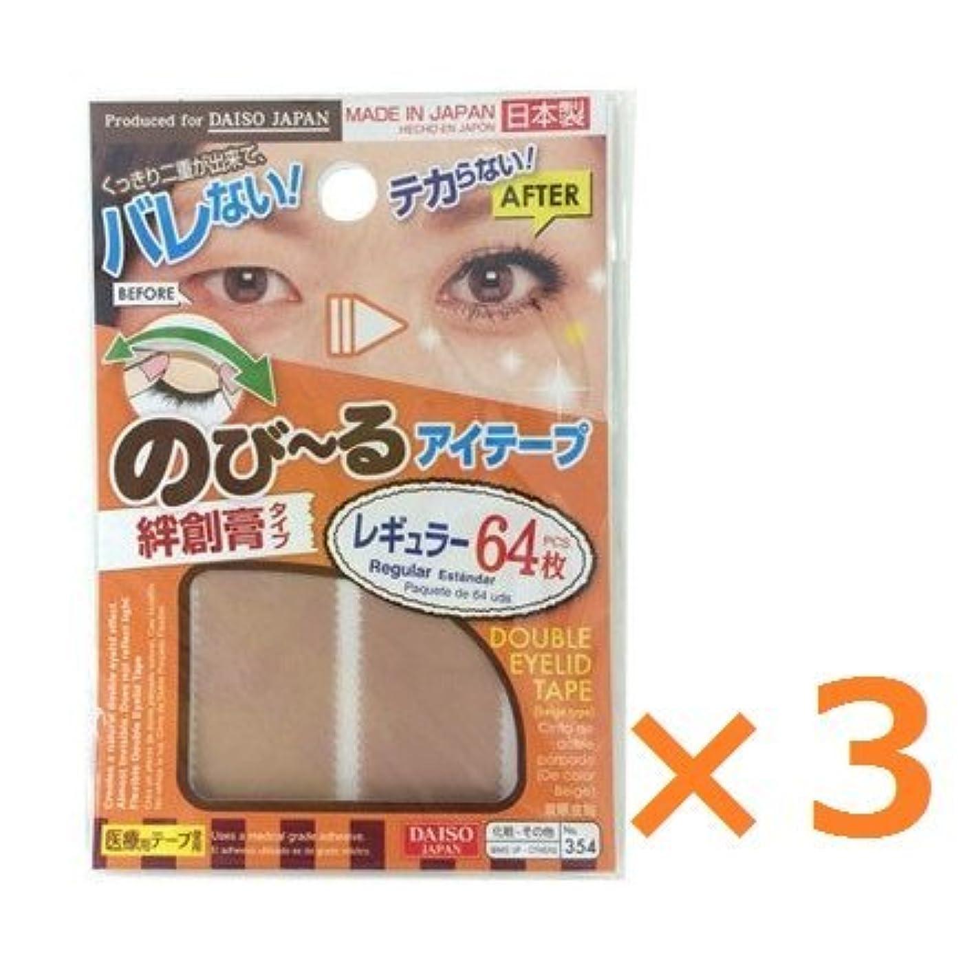 成熟した家禽主流daiso ダイソー のび~る アイテープ 絆創膏 レギュラー 64枚 ×3パック