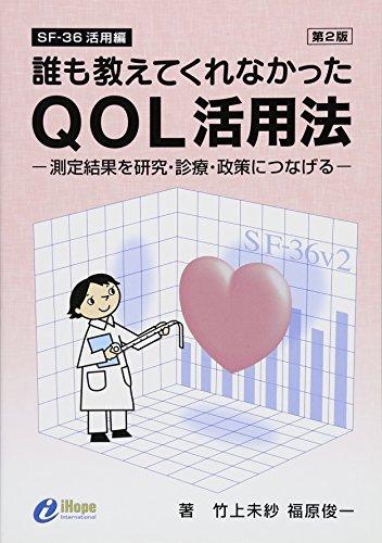誰も教えてくれなかったQOL活用法 第2版―測定結果を研究・診療・政策につなげる SF‐36活用編