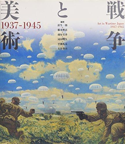 戦争と美術1937‐1945の詳細を見る