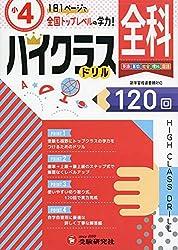 小学ハイクラスドリル 全科4年:1日1ページで全国トップレベルの学力!