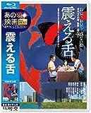 あの頃映画 the BEST 松竹ブルーレイ・コレクション 震える舌[Blu-ray/ブルーレイ]