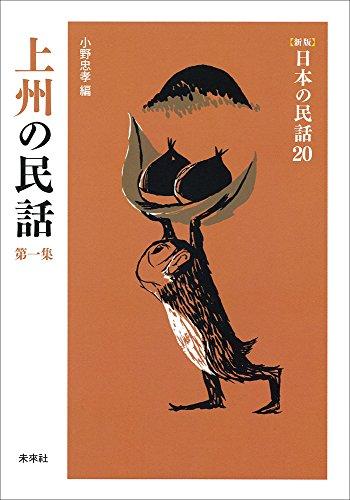 上州の民話 第一集 ([新版]日本の民話 20)