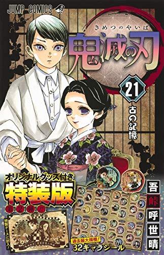 鬼滅の刃 21巻シールセット付き特装版 (ジャンプコミックス)