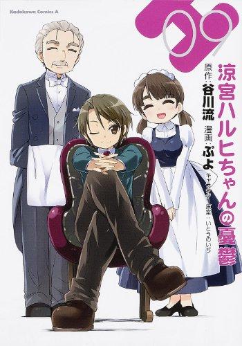 涼宮ハルヒちゃんの憂鬱 09 (角川コミックス・エース 203-15)