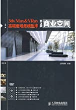 3ds Max VRay precision scenes Warehouse: Series 2: Commercial Space(Chinese Edition)
