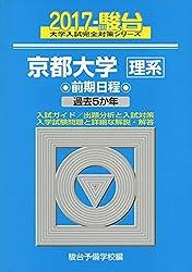 京都大学〈理系〉前期日程 2017―過去5か年 (駿台)・青本・過去問