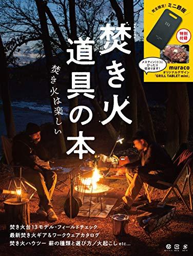焚き火道具の本【付録 muraco オリジナルミニ焚き火鉄板「GRILL TABLET mini」】 (別冊山と溪谷)
