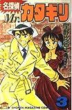 名探偵Mr.カタギリ(3) (講談社コミックス)