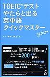 【新形式問題対応/音声DL・赤シート付】 TOEIC(R)テストやたらと出る英単語クイックマスター (TTTスーパー講師シリーズ)