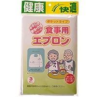 食事用エプロン ポケットタイプ 3枚入 【まとめ買い10個セット】
