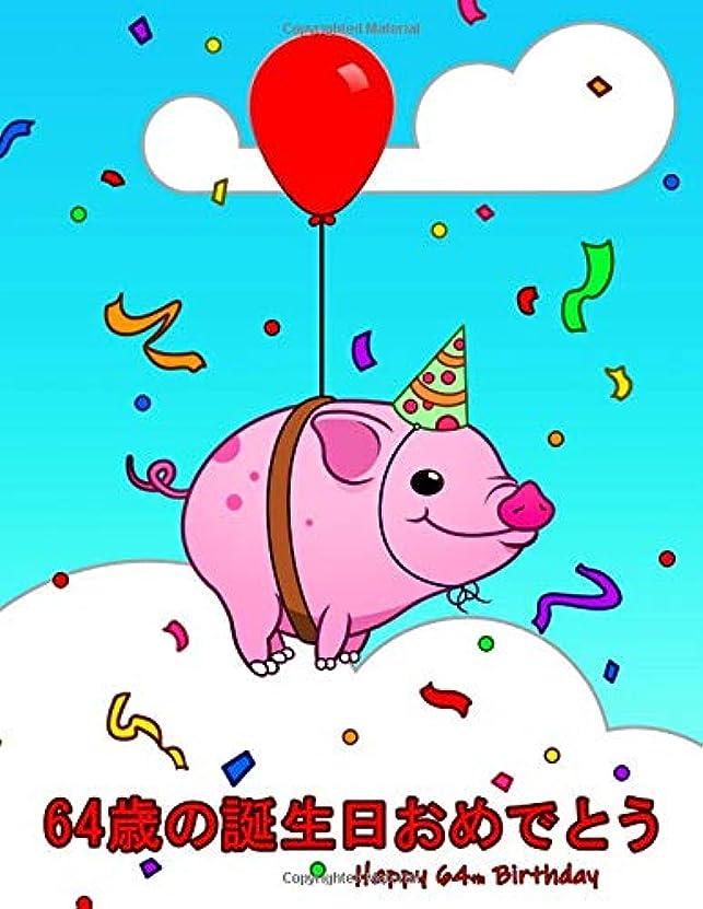 欠かせない軽食特権Happy 64th Birthday: 64歳の誕生日おめでとう Cute Pig Themed Birthday Book That Can be Used as a Diary or Notebook.  Better Than a Birthday Card!