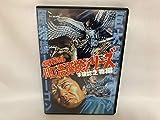 水曜スペシャル「川口浩 探検シリーズ」 川口浩探検隊『巨大怪蛇ゴーグ』『原始猿人バーゴン』 [DVD]
