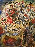 いのちあるものたちへの讃歌―丸木俊・スマの世界