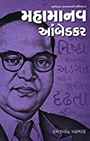 Mahamanav Ambedkar